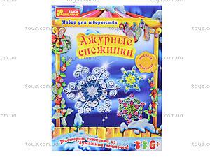 Новогодний набор для творчества «Ажурные снежинки», 3138-03, отзывы