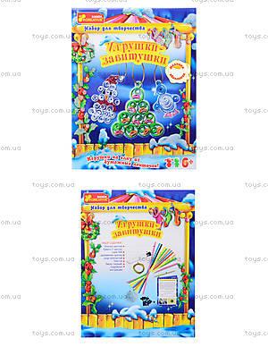 Новогодний набор для творчества «Игрушки-завитушки», 3138-04