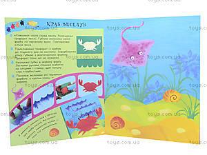 Раскраски для детей «Волшебные трафареты», К341008У, фото