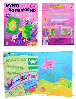 Раскраски для детей «Волшебные трафареты», К341008У