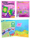 Раскраски для детей «Волшебные трафареты», К341008У, купить