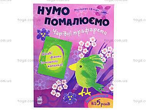 Раскраски для детей «Волшебные трафареты», К341008У, отзывы