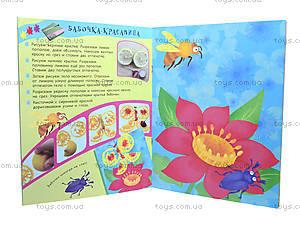 Детские раскраски «Озорные отпечатки», К341003Р, фото