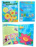 Детские раскраски «Озорные отпечатки», К341003Р, купить