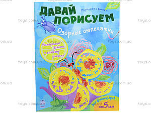 Детские раскраски «Озорные отпечатки», К341003Р, отзывы