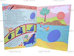 Детская раскраска «Разноцветные пятнышки», К341001Р, купить