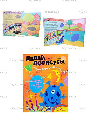 Детская раскраска «Разноцветные пятнышки», К341001Р