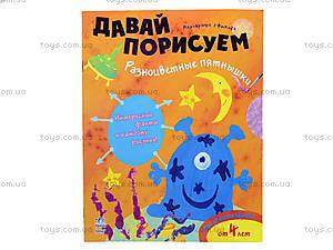 Детская раскраска «Разноцветные пятнышки», К341001Р, отзывы