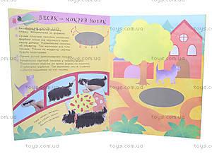 Раскраска детская »Разноцветные пятнышки», К341005У, фото