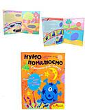 Раскраска детская »Разноцветные пятнышки», К341005У