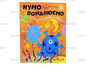 Раскраска детская »Разноцветные пятнышки», К341005У, отзывы