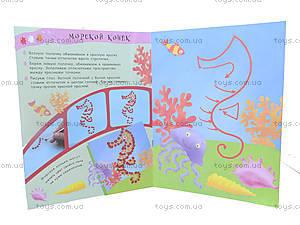Раскраска для детей «Смелые стрелочки», К341002Р, купить