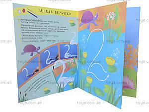 Раскраска для детей «Смелые стрелочки», К341002Р, фото