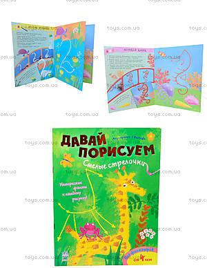 Раскраска для детей «Смелые стрелочки», К341002Р