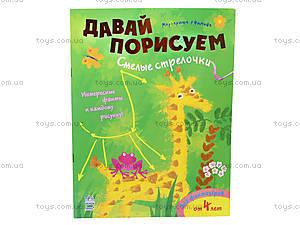 Раскраска для детей «Смелые стрелочки», К341002Р, отзывы