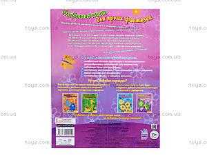 Детские раскраски  «Волшебные трафареты», К341004Р, купить