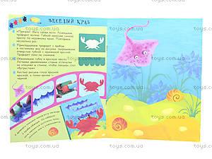 Детские раскраски  «Волшебные трафареты», К341004Р, фото