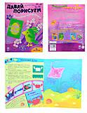 Детские раскраски  «Волшебные трафареты», К341004Р