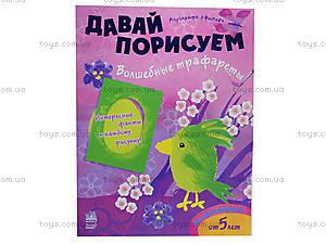 Детские раскраски  «Волшебные трафареты», К341004Р, отзывы