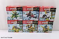 Ниндзя - конструкторы в коробке, 6 видов, 330, купить