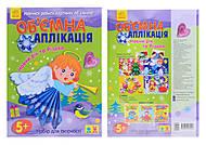 Объемная аппликация «Новий рік та Різдво», Л225007У, игрушки