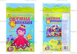 Объемная аппликация «Для девочек», Л225005У