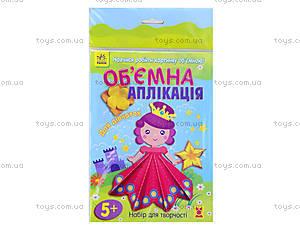 Объемная аппликация «Для девочек», Л225005У, фото