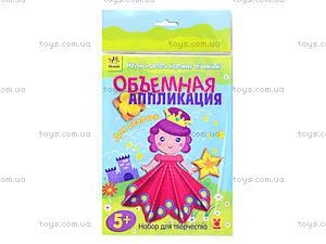Объемная аппликация для творчества «Для девочек», Л225004Р, купить