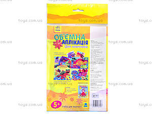 Детский набор для творчества «Объемная аппликация», Л225002Р, купить