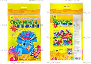 Детский набор для творчества «Объемная аппликация», Л225002Р