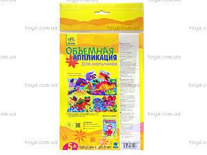 Детский набор для творчества «Объемная аппликация», Л225002Р, цена