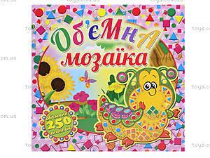 Объемная мозаика «Розовая», 5267, цена