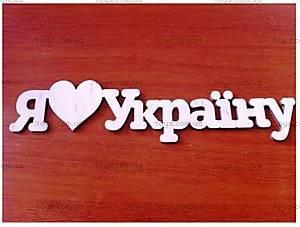 Объемная картинка «Я люблю Украину», 75433