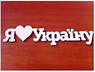 Объемная картинка «Я люблю Украину», 75433, фото