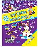 Объемные аппликации «Снеговик», 04143