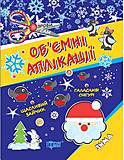 Объемные аппликации «Зима», 04144