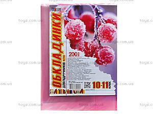 Обложки для учебников Tascom, 10-11 класс, 7009-ТМ, купить