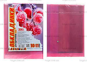 Обложки для учебников Tascom, 10-11 класс, 7009-ТМ
