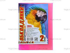 Обложки для учебников, 2 класс, 7002-ТМ, купить