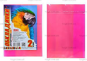 Обложки для учебников, 2 класс, 7002-ТМ