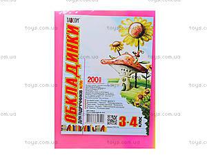Обложки для учебников Tascom, 3-4 класс, 7003-ТМ, купить