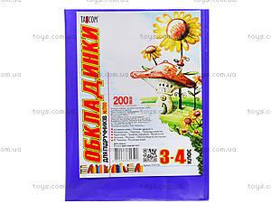 Обложки для учебников Tascom, 3-4 класс, 7003-ТМ, детские игрушки