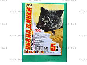 Обложка для учебников «5 класс», 7004-ТМ, купить