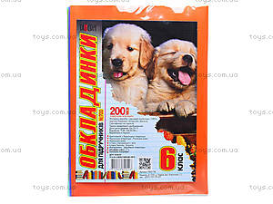 Обложки для учебников Tascom, 6 класс, 7005-ТМ, цена