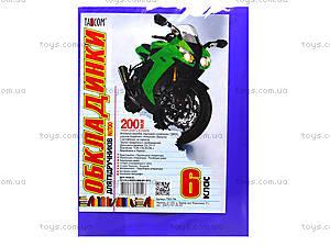 Обложки для учебников Tascom, 6 класс, 7005-ТМ, магазин игрушек