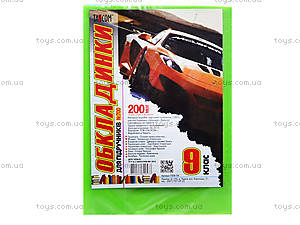 Обложки для учебников Tascom, 9 класс, 7008-ТМ, купить