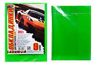 Обложки для учебников Tascom, 9 класс, 7008-ТМ, отзывы