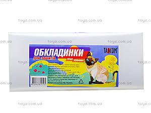 Обложка для тетрадей Tascom «Мультики», 10 штук, 1610-TM, купить