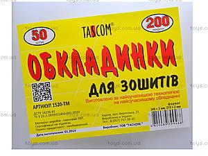 Обложки для тетрадей TASCOM, 50 штук, 1520-TM, купить