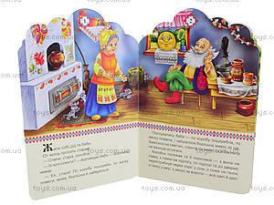 Детская книга «Колобок», Талант, отзывы
